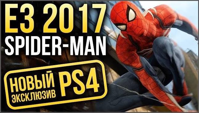 Spider-Man - Новый ЭКСКЛЮЗИВ PS4