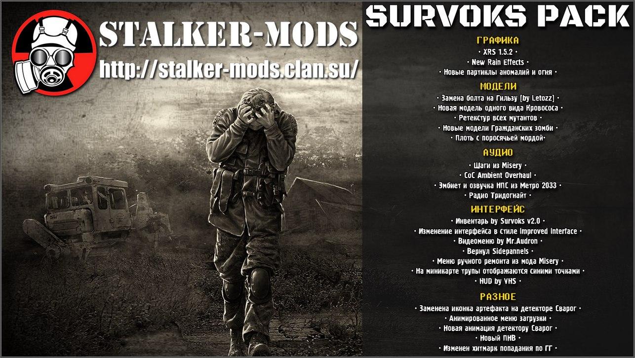 Survoks Pack