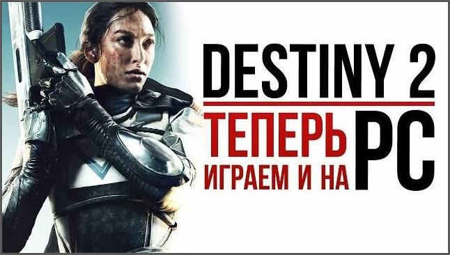 Destiyn 2 - Теперь играем и на ПК