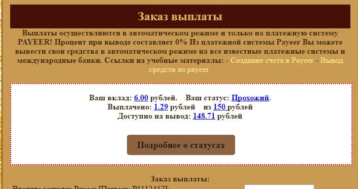 Модуль статусы ( Максимальная выплата зависит от суммы пополнений)