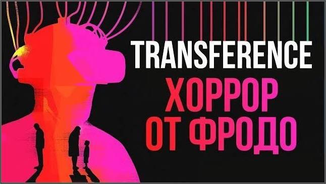 Transference - VR-хоррор от Фродо