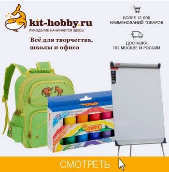 Промокод Kit-Hobby.ru. Скидка 5% на весь заказ