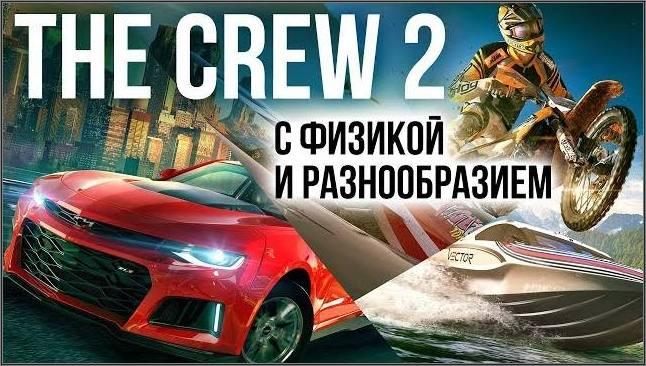 The Crew 2 - C ФИЗИКОЙ и разнообразием