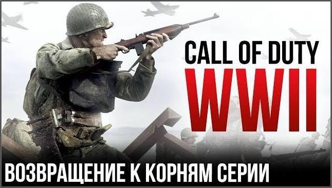 Call of Duty WWII - Возвращение к корням