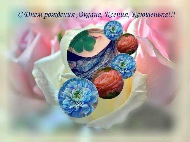 С Днем Рождения, Ксения (Dorada)