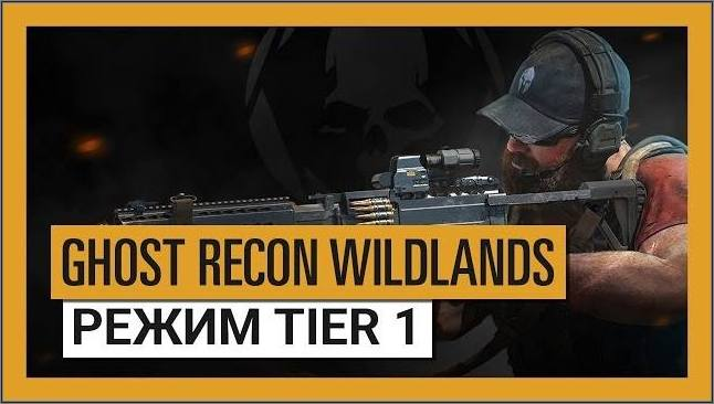 Tom Clancy's Ghost Recon Wildlands Обнова