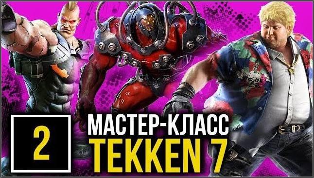 Мастер-класс по Tekken 7: Боб, Гигас, Джек-7
