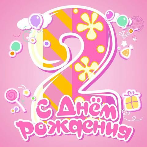 Поздравление с днем рождения 2 годика девочки