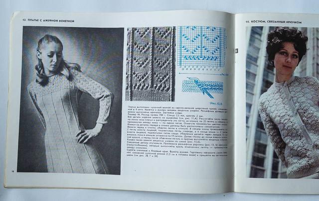 Вязание в советских журналах