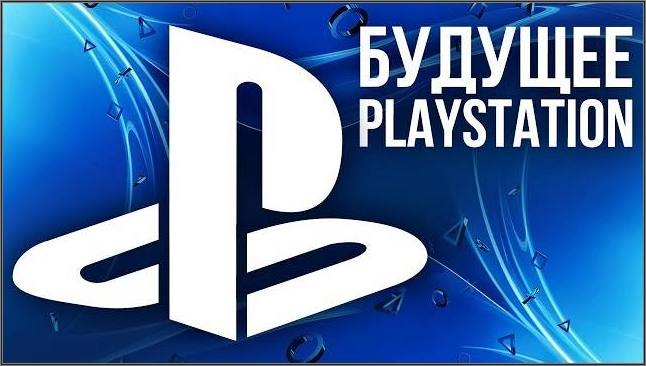 О будущем PlayStation