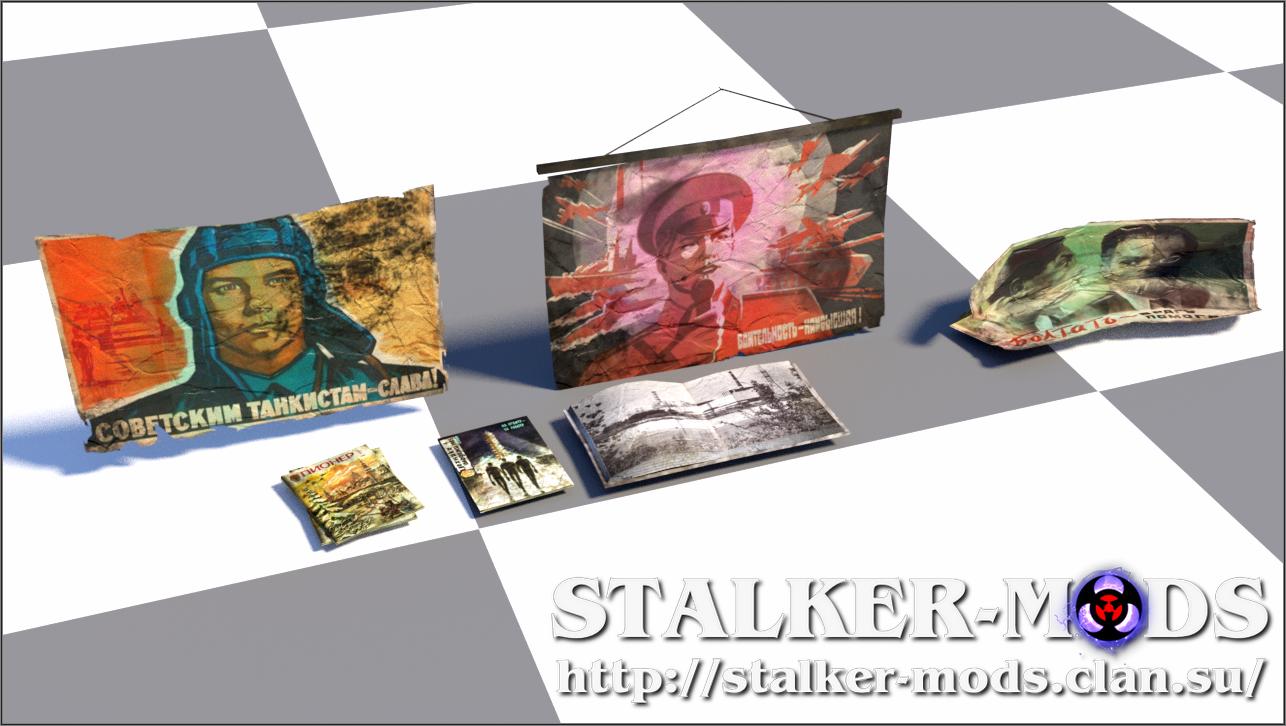 Пак - плакаты, журналы, книги
