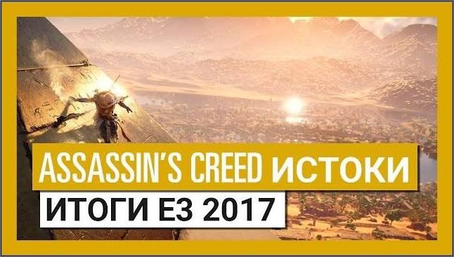 Assassin's Creed Истоки: Итоги E3 2017