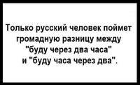 Только русский человек поймёт разницу
