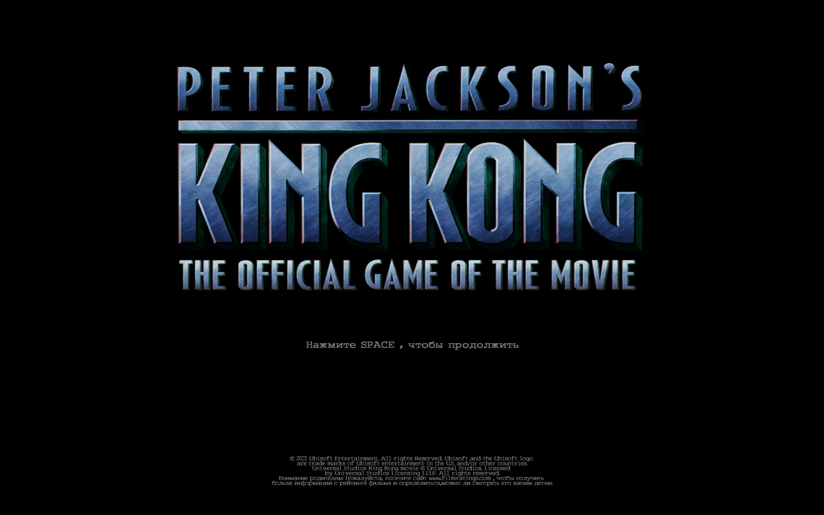 Русификатор Peter Jackson's King Kong: The Official Game of the Movie - Gamer's Edition (Профессиональный / Бука) (Текст)