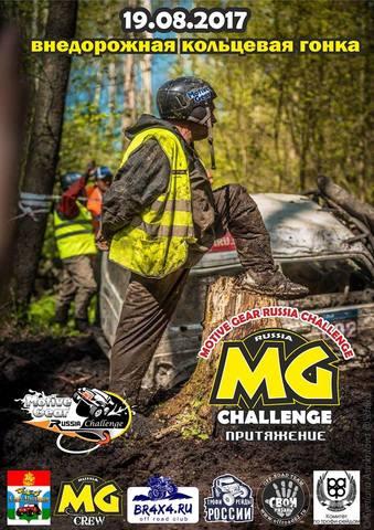 Motive Gear Russia Challenge, 19 августа, Рязанская область. 17968970_m