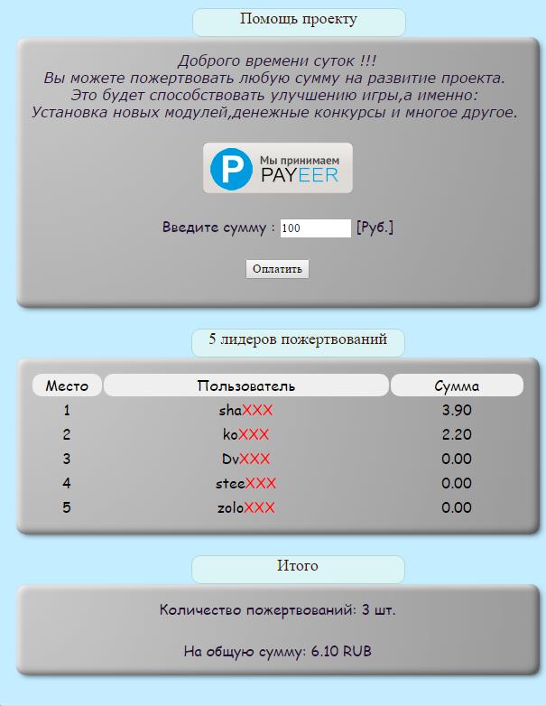 """Модуль """"Помощь проекту"""" ( Прямая оплата Payeer) для фф"""