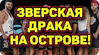 Дом 2 Новости на 17.07.2017