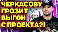 Дом 2 Новости на 19.07.2017
