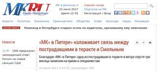 http://images.vfl.ru/ii/1500804063/393f8d80/18007682_m.jpg