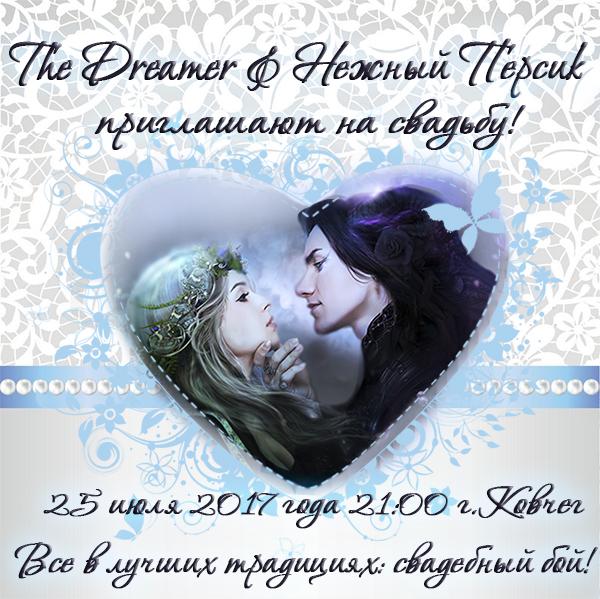 Свадьба The Dreamer & Нежный Персик