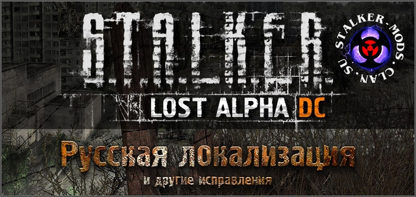 Правки для Lost Alpha DC
