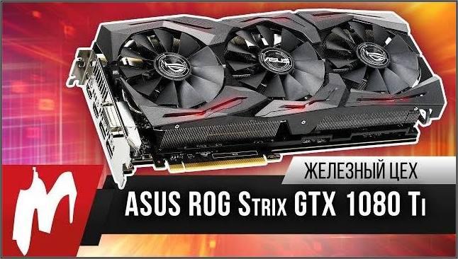 ASUS ROG GTX 1080 Ti Strix OC Edition