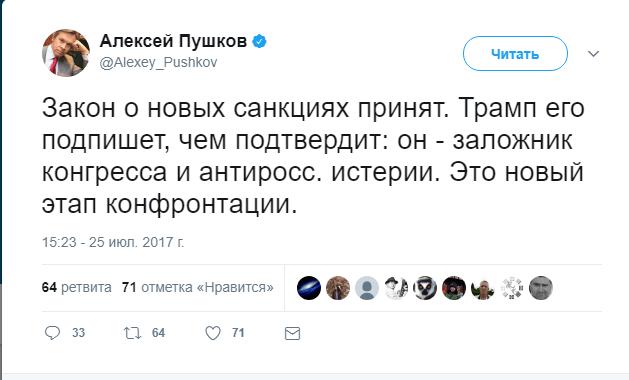 Сенатор Алексей Пушков назвал президента США заложником Конгресса