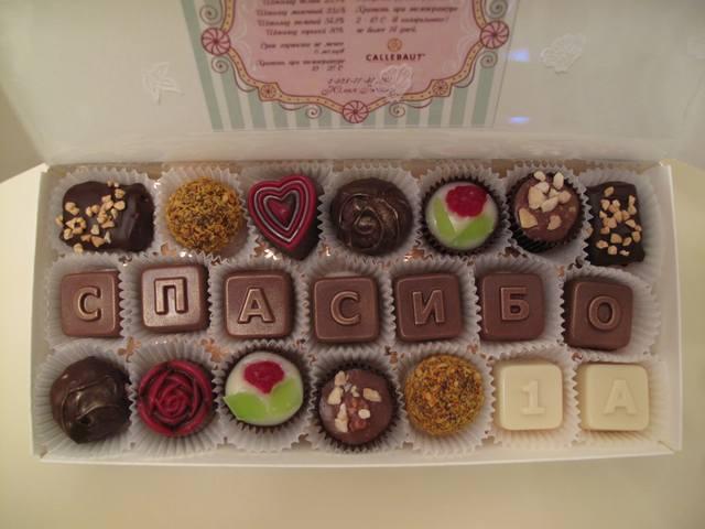 Подарки из шоколада вологда 71