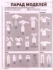 журнал, журнал бурда, burda moden, ткани италия, ретро стиль, цветы, красный, серый