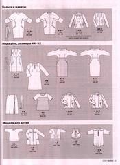 журнал мод, журнал burda, итальянские ткани, платье в пол, краски лета, брюки, черный, огнено-красный