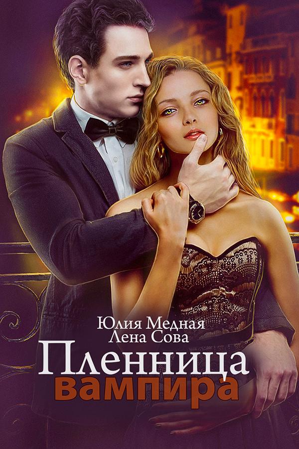 Скачать книгу на андроид про любовь вампиров