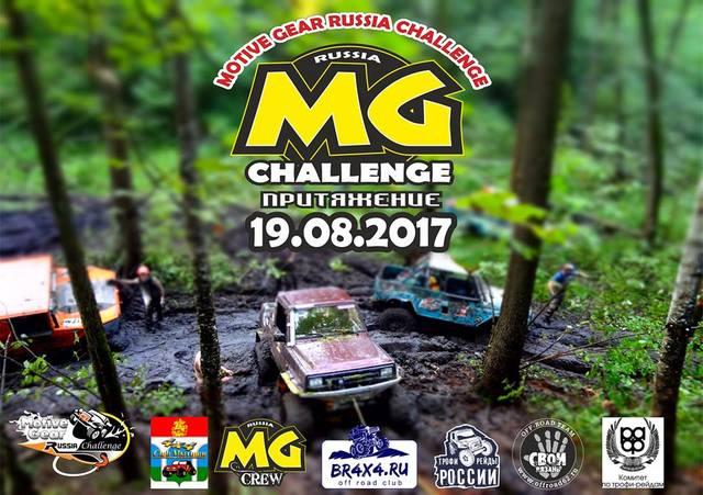 Motive Gear Russia Challenge, 19 августа, Рязанская область. 18112126_m