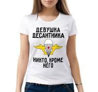 Девушка десантника