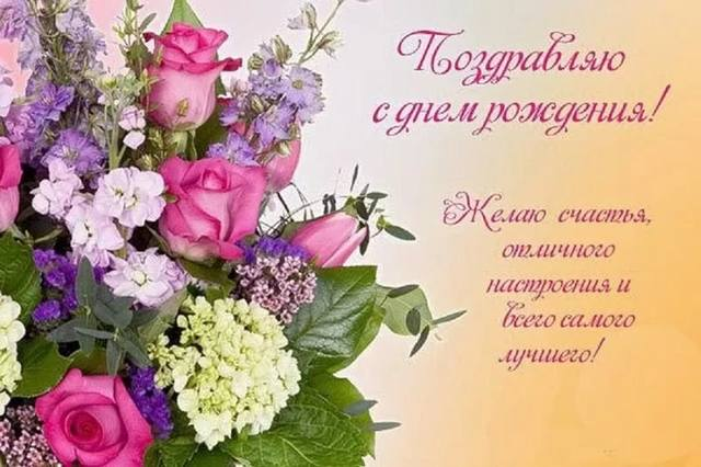 Поздравления с днем рождения вере в прозе