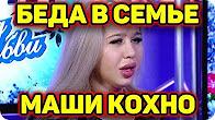 Дом 2 Новости на 13.08.2017