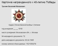 http://images.vfl.ru/ii/1502167266/2f66919d/18175875_s.jpg