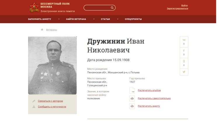 http://images.vfl.ru/ii/1502378827/86029bd0/18204849_m.png