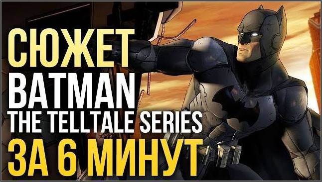 Сюжет BATMAN за 6 минут