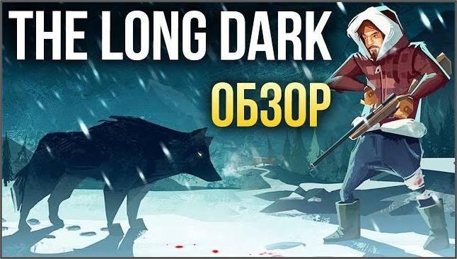 The Long Dark - Выживаем на холоде