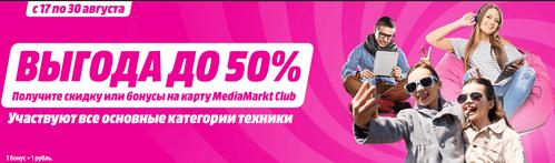 Media Markt. Скидка до 50%