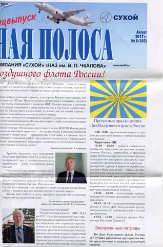 http://images.vfl.ru/ii/1502978995/548a0bb1/18280161_m.jpg