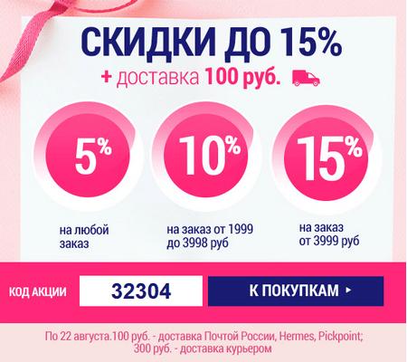 Код акции Quelle. Скидка до 15% + доставка за 100 рублей