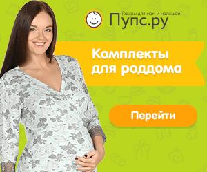 В Пупс.ру скидка до 10% на весь заказ + бесплатная доставка
