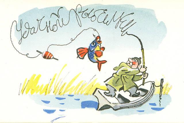 Жене рыбака поздравления 40