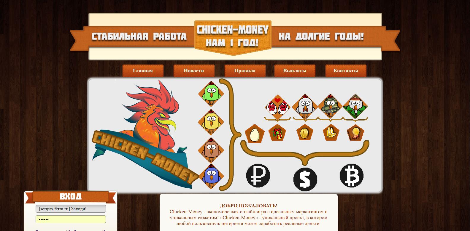 Скрипт экономической игры chicken money