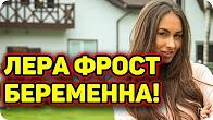 Дом 2 Новости на 23.08.2017