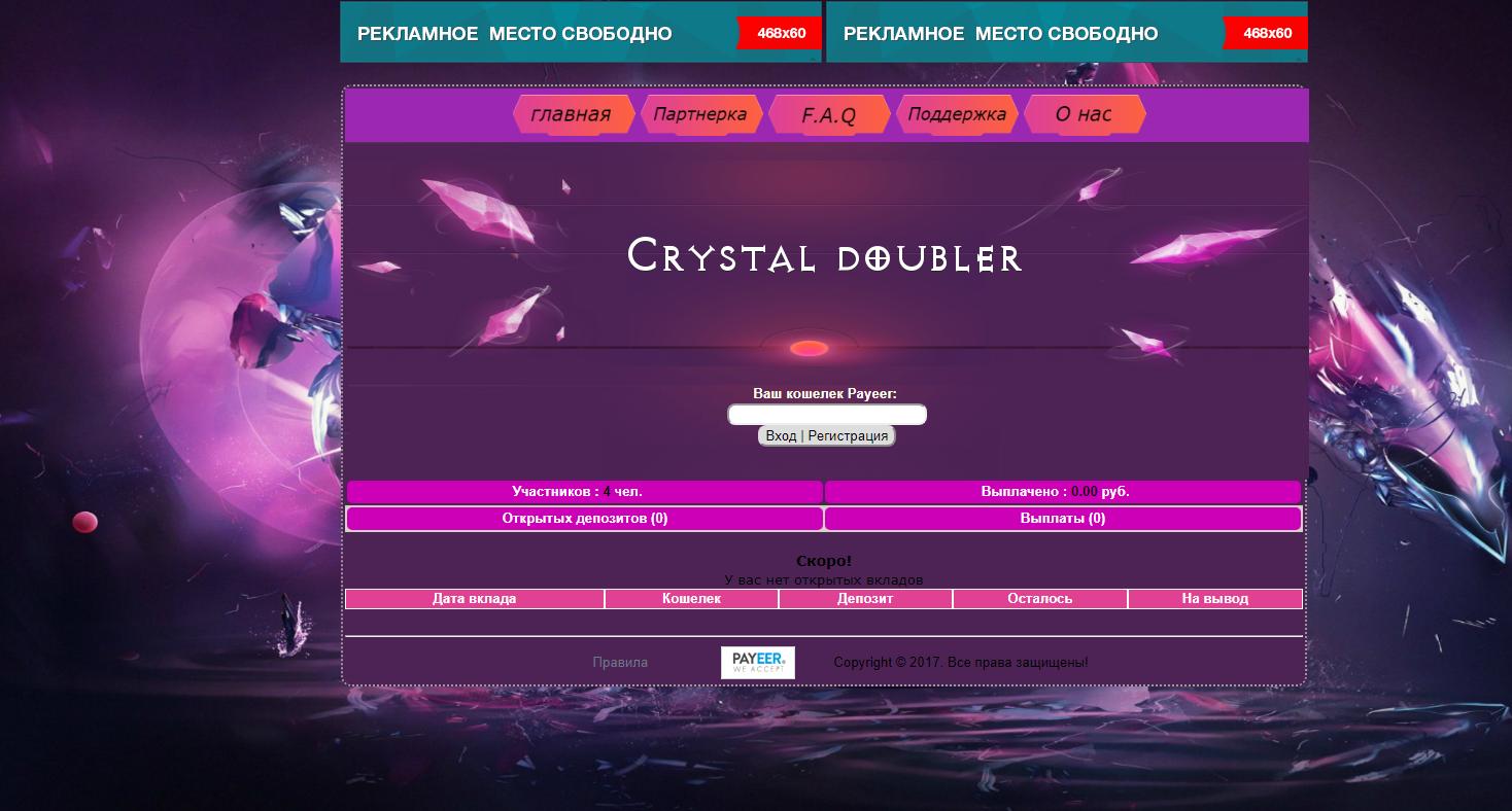Скрипт удвоителя Crystal Doubler