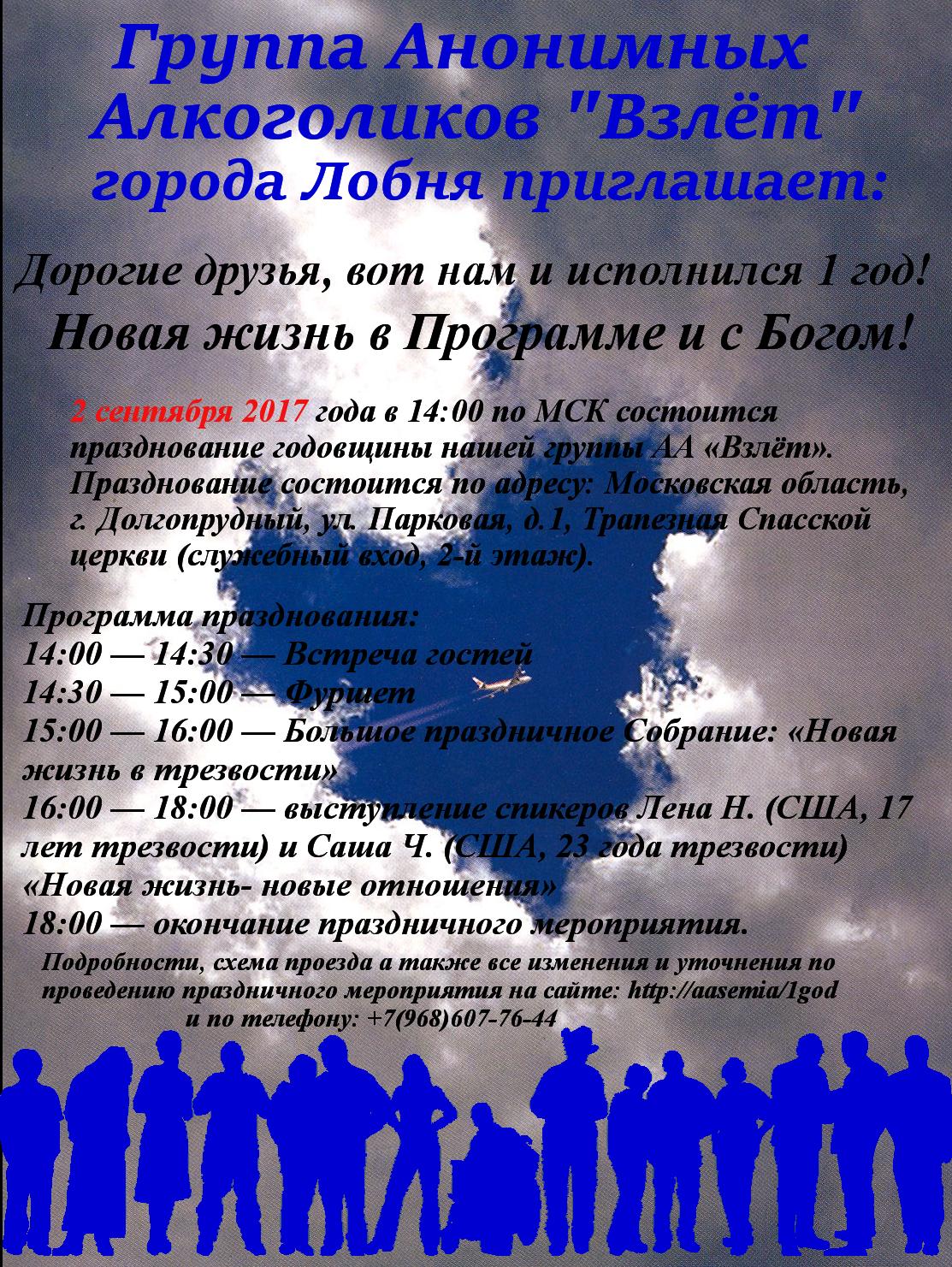 Аа москвы и московской области