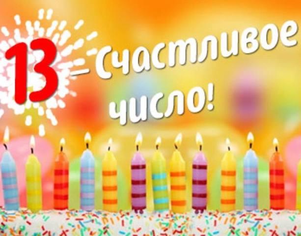 Поздравление с днем рождения в числах
