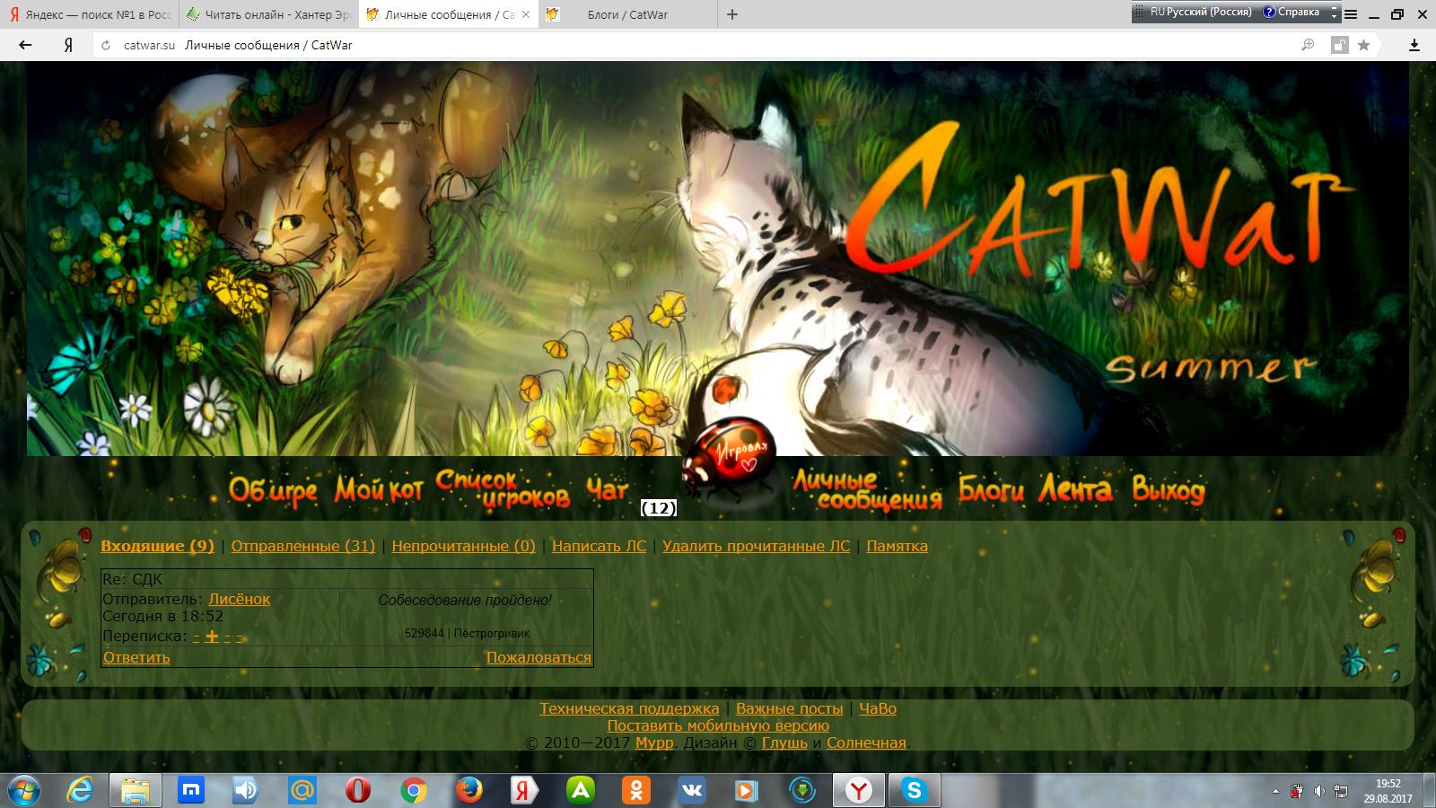 Дизайн CatWar вики FANDOM powered by Wikia